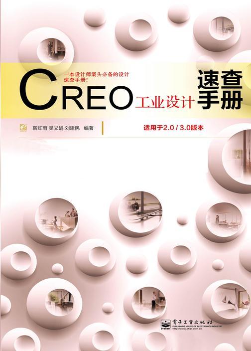CREO工业设计速查手册:适用于2.0/3.0版本(不提供光盘内容)