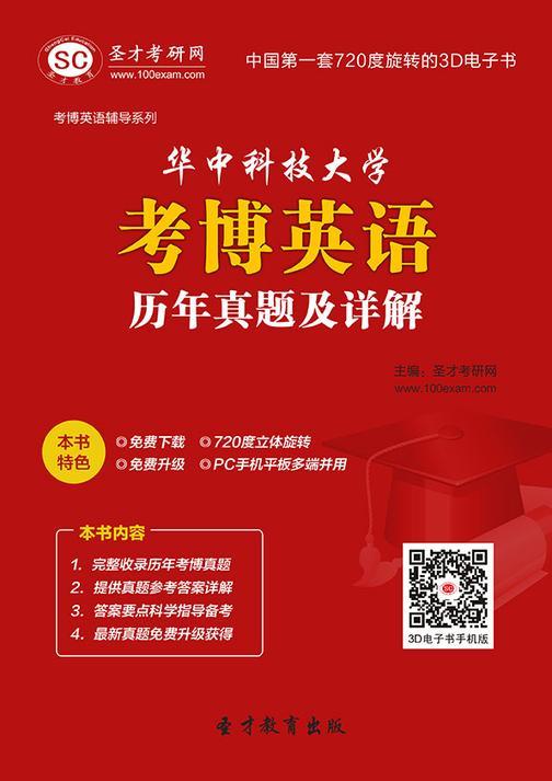 华中科技大学考博英语历年真题及详解
