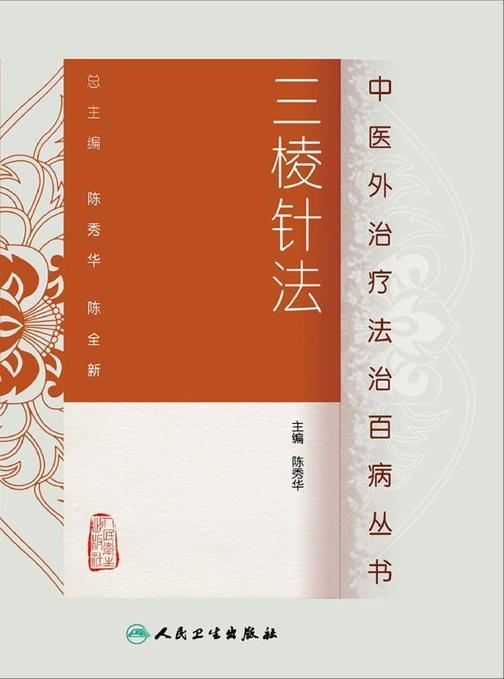 三棱针法-中医外治疗法治百病丛书