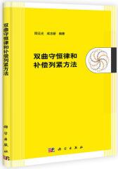 双曲守恒律和补偿列紧方法(试读本)