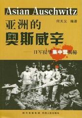亚洲的奥斯威辛:日军侵华集中营揭秘(仅适用PC阅读)