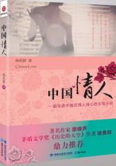 中国情人(试读本)