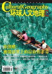 环球人文地理 月刊 2012年03期(电子杂志)(仅适用PC阅读)