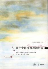 百年中国女权思潮研究(仅适用PC阅读)