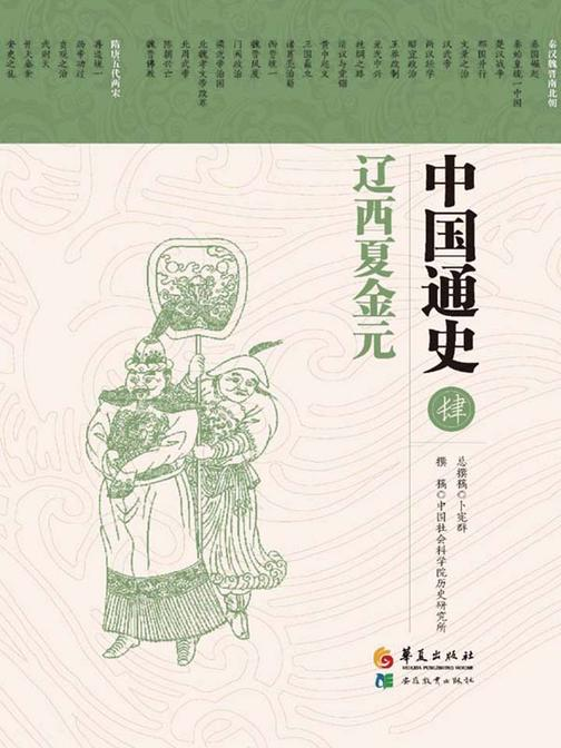 中国通史 第四卷 辽西夏金元