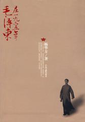 毛泽东在一九二五年(试读本)