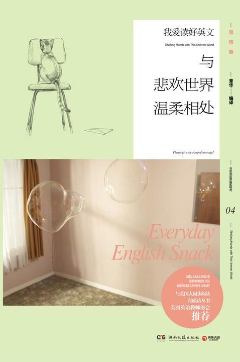 我爱读好英文:与悲欢世界温柔相处(汉英对照)