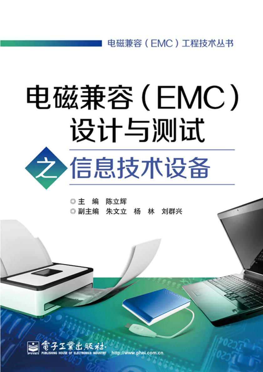 电磁兼容(EMC)设计与测试之信息技术设备