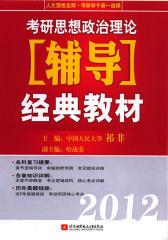 2012考研思想政治理论辅导经典教材(仅适用PC阅读)