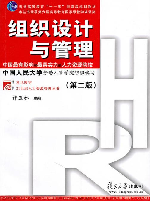 组织设计与管理(第二版)