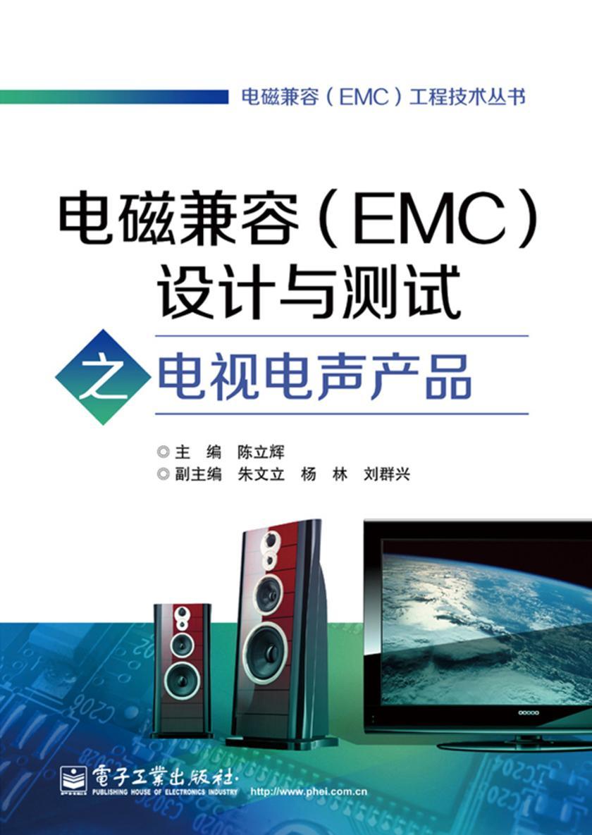 电磁兼容(EMC)设计与测试之电视电声产品(仅适用PC阅读)