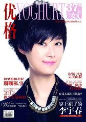 优格 月刊 2012年03期(电子杂志)(仅适用PC阅读)