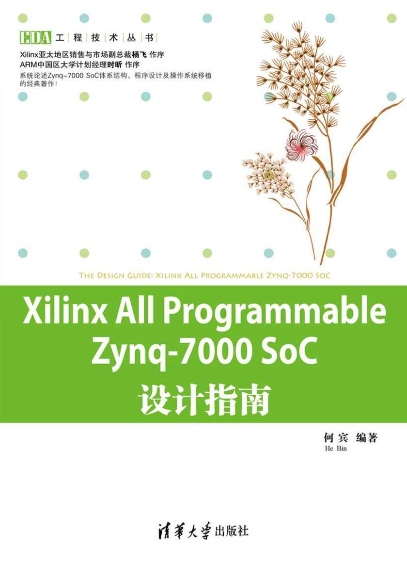 Xilinx All Programmable Zynq-7000 SoC设计指南(仅适用PC阅读)
