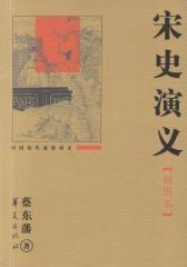 中国历代通俗演义:宋史演义