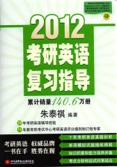 2012考研英语复习指导(仅适用PC阅读)