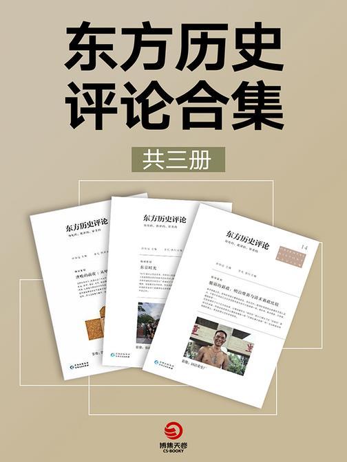 东方历史评论合集(共三册)