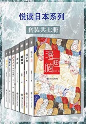 悦享日本系列(共7册)