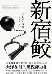 新宿鲛(试读本)