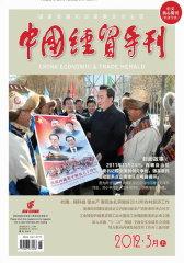 中国经贸导刊 半月刊 2012年05期(电子杂志)(仅适用PC阅读)