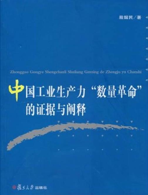 """中国工业生产力""""数量革命""""的证据与阐释"""