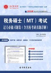 2015年税务硕士(MT)考试过关必做习题集(含名校考研真题详解)