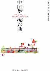 中国梦振兴曲