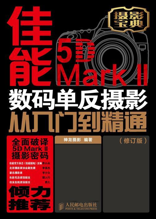 佳能5D Mark II数码单反摄影从入门到精通(修订版)