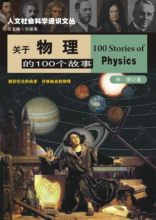 关于物理的100个故事