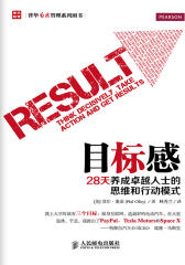 目标感-28天养成卓越人士的思维和行动模式