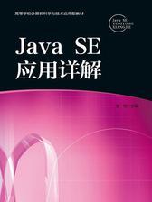 JavaSE 应用详解