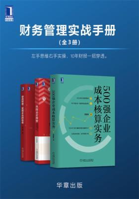 财务管理实战手册(全3册)左手思维右手实操,10年财报一招穿透。