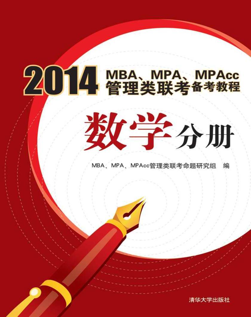 2014 MBA、MPA、MPAcc管理类联考备考教程:数学分册(仅适用PC阅读)