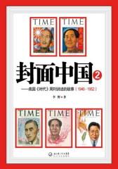 封面中国2——美国《时代》周刊讲述的故事(1946-1952)(试读本)
