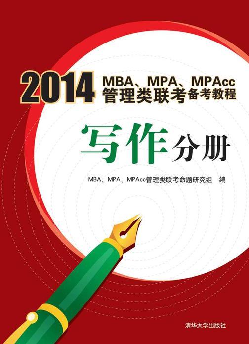 2014 MBA、MPA、MPACC管理类联考备考教程:写作分册