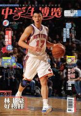 中学生博览·综合版 半月刊 2012年07期(电子杂志)(仅适用PC阅读)
