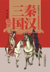 秦汉三国故事(国民阅读文库)彩图版