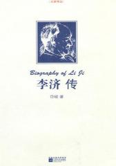 李济传(试读本)