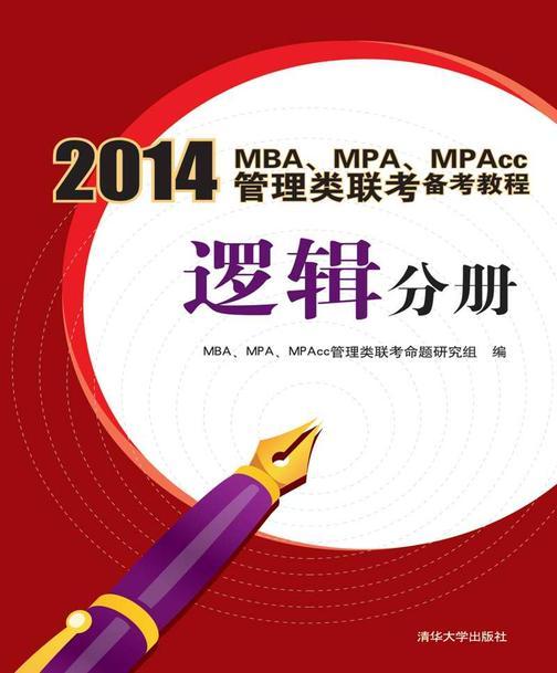 2014 MBA、MPA、MPAcc联考备考教程:逻辑分册