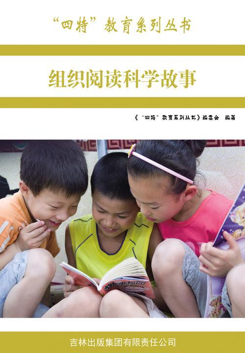 组织阅读科学故事