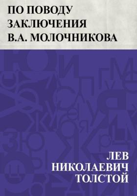 По поводу заключения В.А. Молочникова