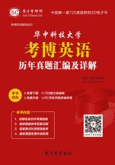 华中科技大学考博英语历年真题汇编及详解