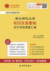 浙江师范大学633汉语基础历年考研真题汇编