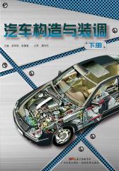 汽车构造与装调(下册)