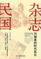 杂志民国(试读本)