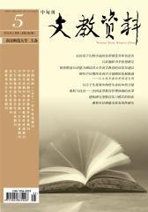 文教资料 旬刊 2012年05期(电子杂志)(仅适用PC阅读)
