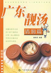 广东靓汤-清润篇