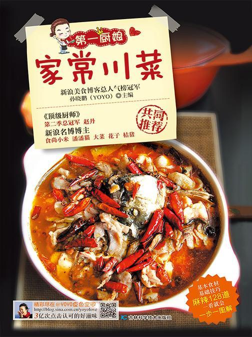 第一厨娘家常川菜