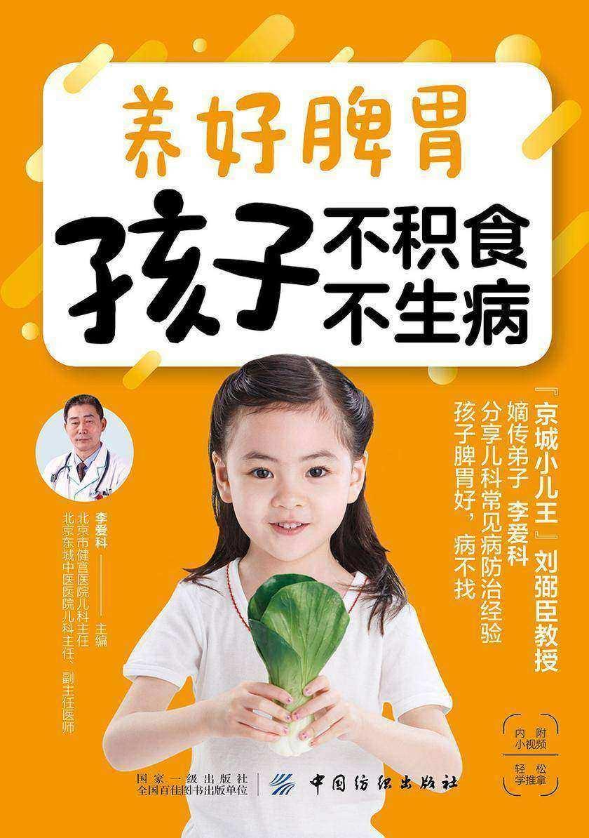 养好脾胃 孩子不积食 不生病