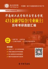 [3D电子书]圣才学习网·华南理工大学经济与贸易学院431金融学综合[专业硕士]历年考研真题汇编(仅适用PC阅读)