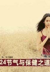 24节气与保健之道(生活保健系列30本)